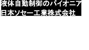 液体自動制御のパイオニア - 日本ソセー工業株式会社